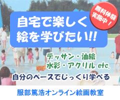 服部篤浩オンライン絵画教室